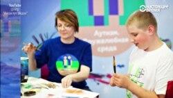 Забота, участие и поддержка детей с аутизмом