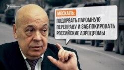 Москаль знал, как защитить Крым, но его не спросили (видео)