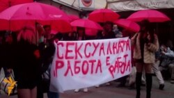 Сексуалните работници маршираа во Скопје