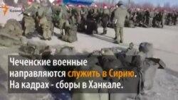Ханкала. Чеченцев отправляют служить в Сирию