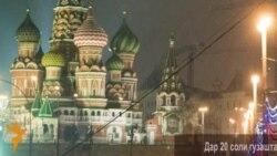 Муаммоҳои нокушодаи қатлҳои сиёсии Русия