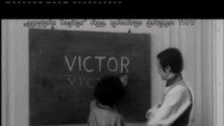 ბავშვები და სამოქალაქო განათლება. III ნაწილი