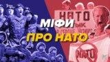 Міфи про НАТО, які працюють на руку Росії