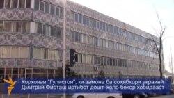 """Дар Душанбе """"Гулистон""""бекор хобидааст."""