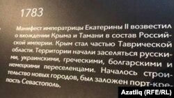 Мәскәү күргәзмәсендәге язу