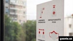 Карантин қоидалари ҳақида жамоат жойларига ўрнатилган эслатма, июль, 2020, Тошкент
