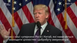 Трамп: США шукатимуть партнерства з Росією і Китаєм, але захищатимуть свої інтереси (відео)