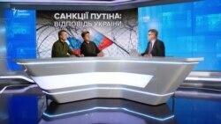 Санкції Путіна проти України більше шкодять репутації та інтересам самої Росії – Вінник