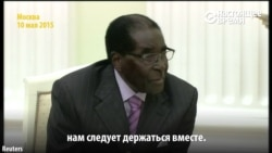 Роберт Мугабе Путину: «Вы под санкциями, мы под санкциями, нам надо держаться вместе»
