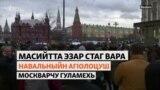 Масийтта эзар стаг вара Навальныйн агIолоцуш Москварчу гуламехь