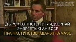 Як фізык ратаваў Беларусь ад Чарнобылю