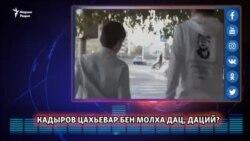 Кадыров цахьевар бен молха дац, даций?