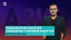 Азия: жители Центральной Азии солидарны с протестами в Беларуси