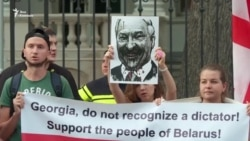 """""""Лукашенко, уходи"""". Протесты в Тбилиси"""