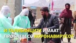 И Талибанците се борат со коронавирусот