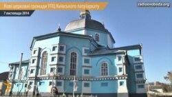 Православні Рівненщини діляться, щоб об'єднатися