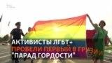 """Как проходил первый """"Марш гордости"""" в Тбилиси"""