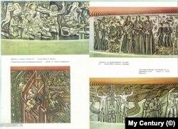 В тази книжка, издадена през 1984 г., са представени снимки на мозайките в монумента.