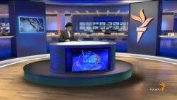 اخبار رادیو فردا، شنبه ۳۰ خرداد ۱۳۹۴ ساعت ۱۳:۰۰