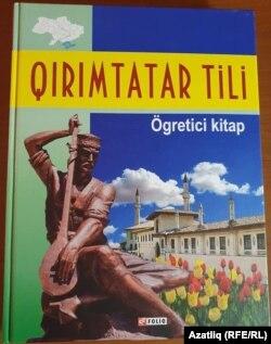 """Qırımtatar tili"" дәреслеге"