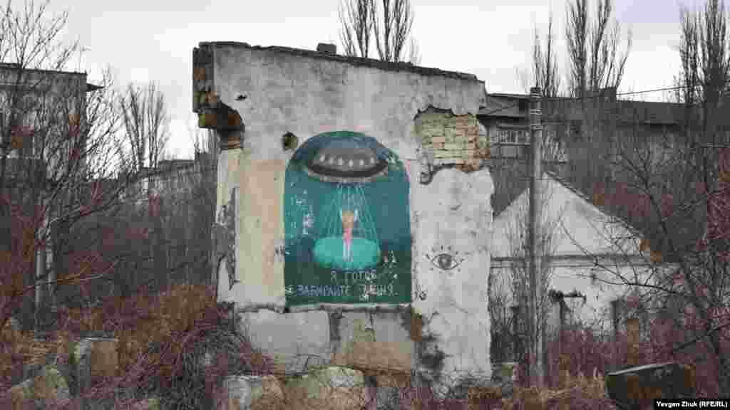 На зруйнованому консервному заводі багато графіті. Це, наприклад, пропонує інопланетянам забрати людей з такого страшного місця