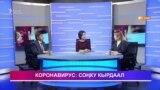Коронавирус: соңку кырдаал