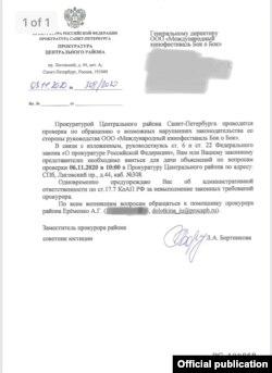 Письмо из прокуратуры организаторам фестиваля