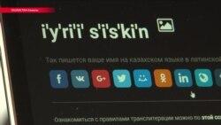 Астана хочет потратить 170 тысяч долларов на сервис по переводу на латиницу. Он уже есть