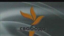 Свабода на Белсаце, 28.03.2009. Частка 1