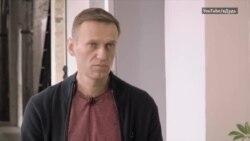 Навальный о методах спецслужб