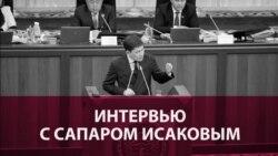 Большое интервью премьер-министра КР Сапара Исакова