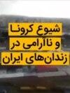 شیوع کرونا و ناآرامی در زندانهای ایران