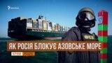 «Мертве» море. Як Росія блокує Азов | «Крим.Реалії» (відео)