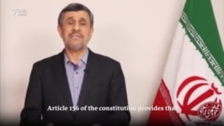 Ahmadinejad Calls For Resignation Of Chief Justice