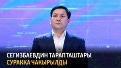 """Кыргызстан   Жаңылыктар (03.02.2021) """"Бүгүн Азаттыкта"""""""