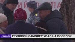 Авиакатастрофа в Киргизии