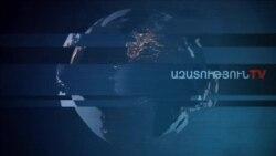 «Ազատություն» TV-ի լրատվական կենտրոն, 7-ը նոյեմբերի , 2019թ