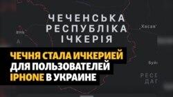 Apple переименовала Чечню в Ичкерию
