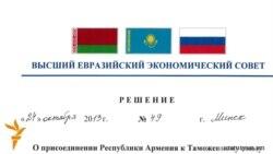 Հայաստանում անտեղյակ են Մինսկում ստորագրված փաստաթղթերի բովանդակությանը