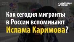 Каримов называл их лентяями, а они готовы отдать за него свои жизни