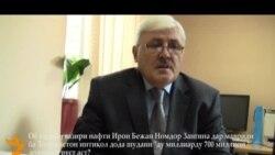 Бонки миллӣ гуфт, миллиардҳои Занҷонӣ дар Тоҷикистон нест