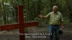 Сталінскія рэпрэсіі ў Хайсах. «Тут расстрэльвалі шмат жанчын»