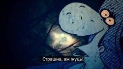 Саўка пра фільм БТ аб «Белым Легіёне»