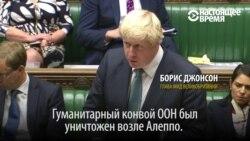 """Борис Джонсон предупреждает: """"Россия рискует стать страной-изгоем, а усилия Путина превратятся в пепел"""""""