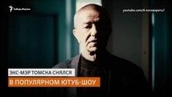Экс-мэр Томска Александр Макаров рассказал о жизни в тюрьме