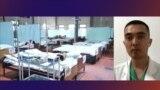 Доктор – о ситуации с коронавирусом в Кыргызстане