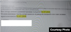 Сообщение, которое получил сотрудник одной из районных администраций в Петербурге