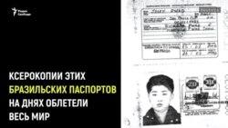 Поддельные документы Кимов