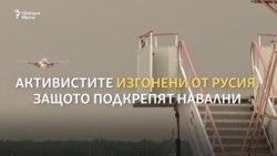 Изгонени от Русия, защото подкрепят Навални