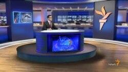 اخبار رادیو فردا، یکشنبه ۳۱ خرداد ۱۳۹۴ ساعت ۱۳:۰۰